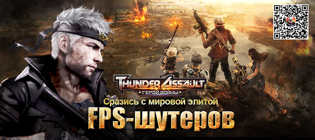 Thunder Assault: Герой войны